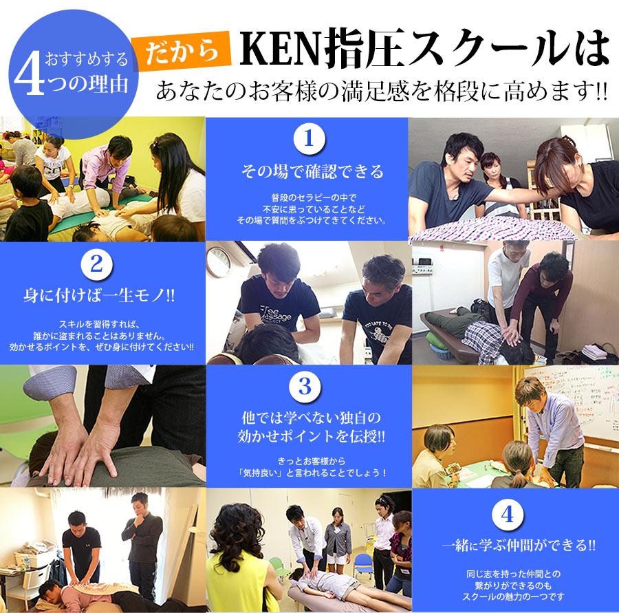 KEN指圧スクールをおすすめする4つの理由