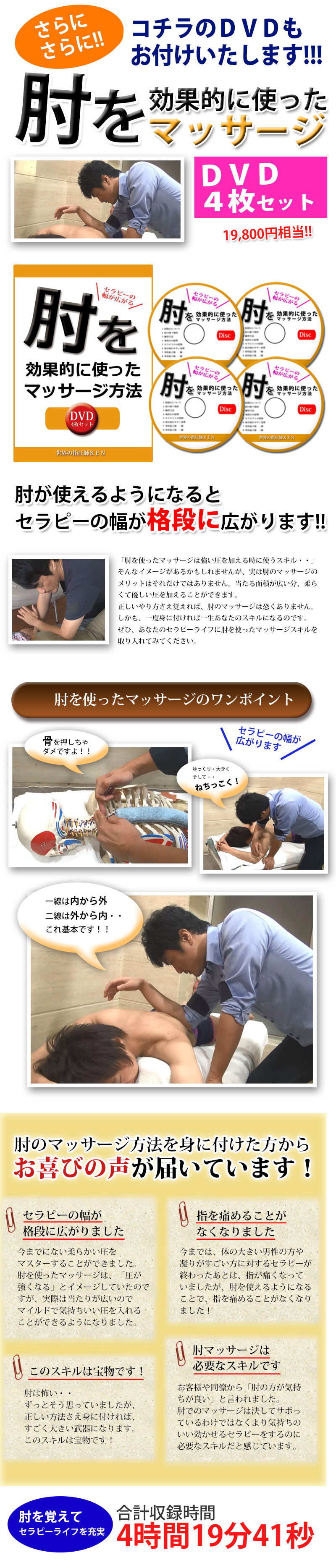 肘を効果的に使ったマッサージ方法DVD