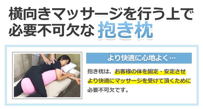 横向きマッサージを行う上で必要不可欠な抱き枕