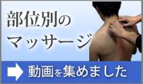 部位別マッサージ無料動画