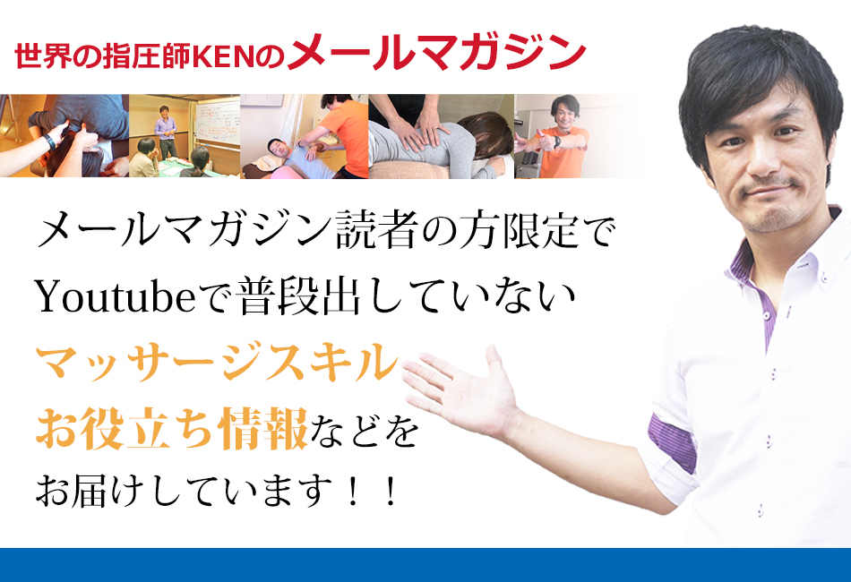 世界の指圧師KENのメールマガジン