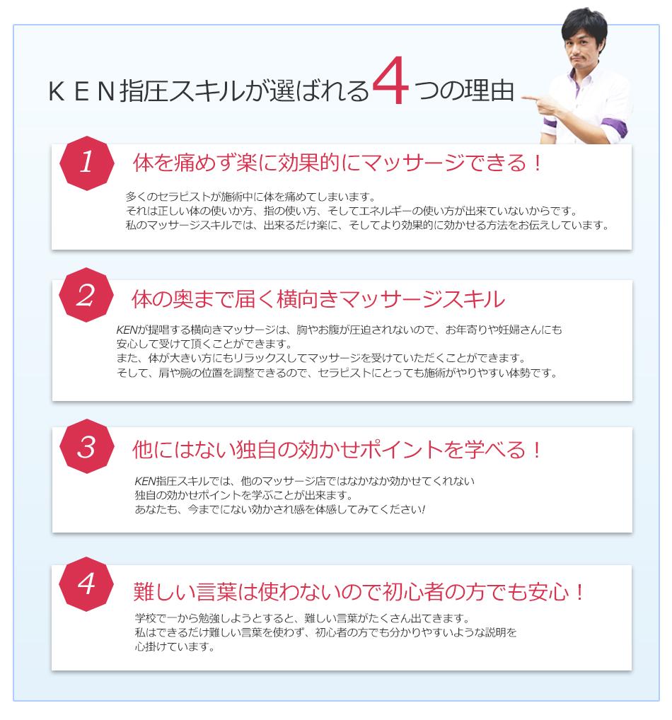 KEN指圧スキルが選ばれる4つの理由