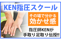 KEN指圧スクール