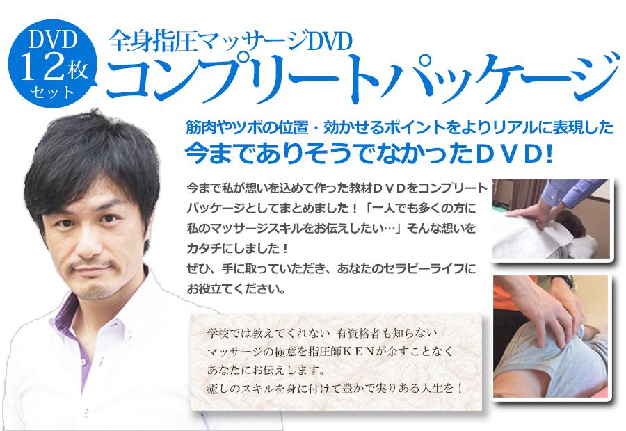 全身指圧マッサージDVD コンプリートパッケージのセット内容01